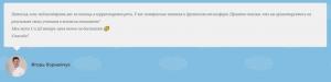 отзыв о специалисте Учитель-логопед скайп Шпилевая Наталья Сергеевна